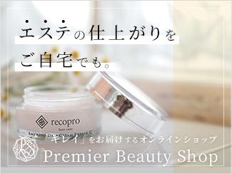 エステの仕上がりをご自宅でも。「キレイ」をお届けするオンラインショップ Premier Beauty Shop