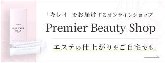 「キレイ」をお届けするオンラインショップ Premier Beauty Shop エステの仕上がりをご自宅でも。