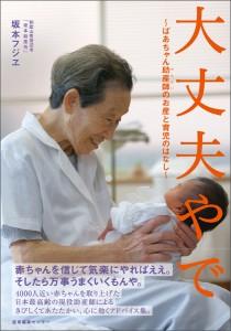100570 daijoubu obi-thumb-autox600-85