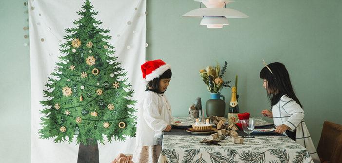 今話題の、手軽に飾れるタペストリーツリー。クリスマスを華やかに彩ろう