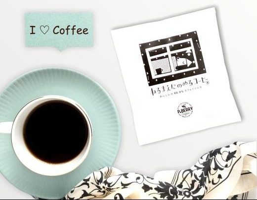 ねるまえにのめるコーヒー